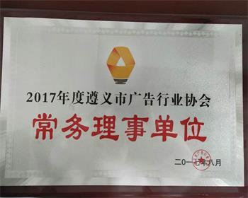 2017年度遵义市广告行业协会常务理事单位