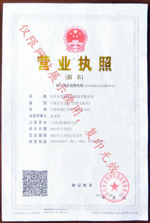 四川水泥管厂家蜀通水泥制品公司营业执照