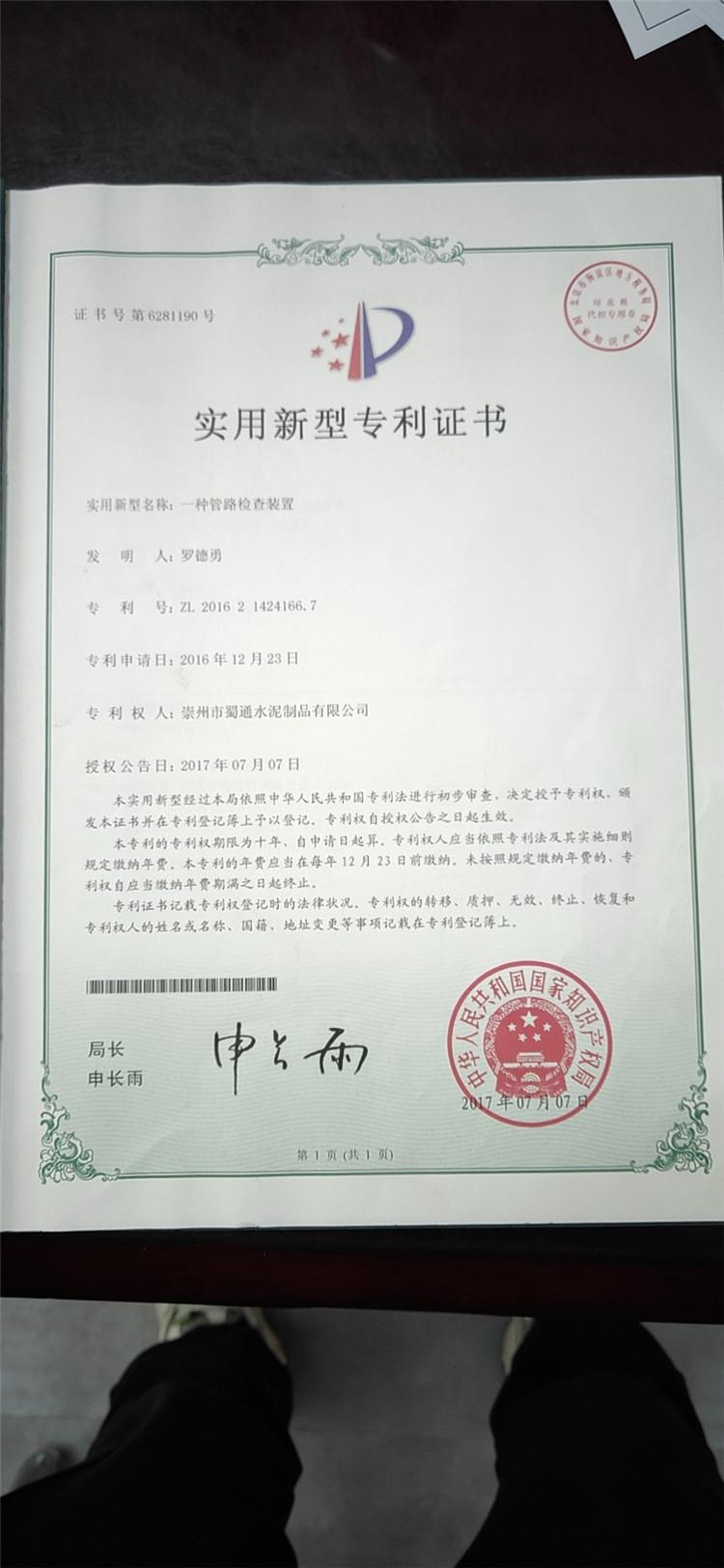 蜀通水泥专利证书