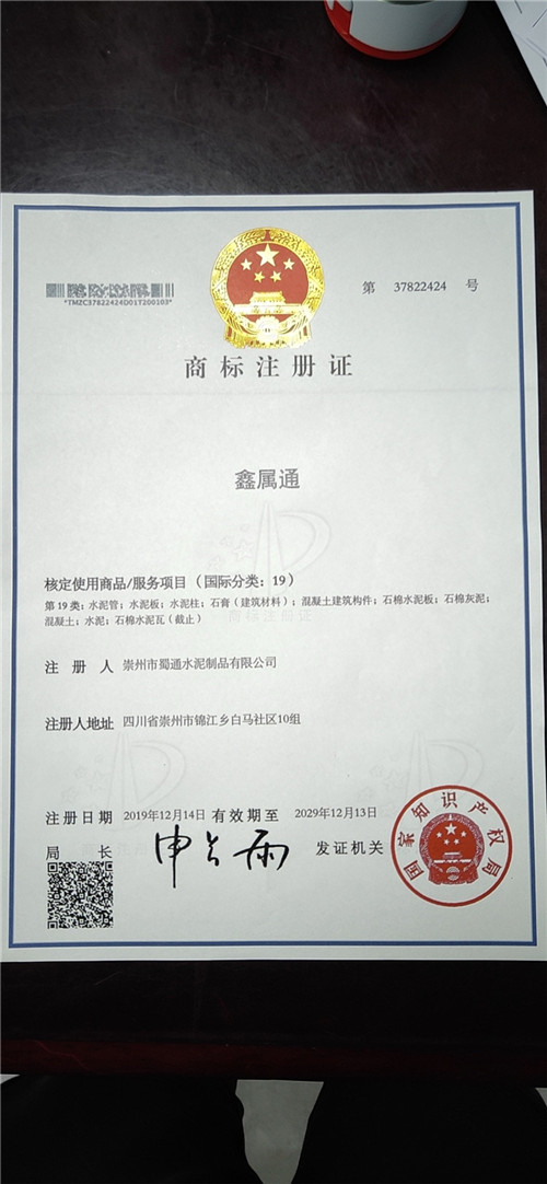 蜀通水泥商标注册证书