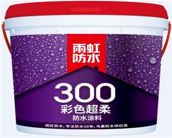 300彩色超柔涂料