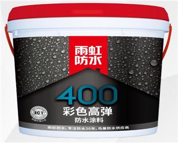 遵义400彩色防水涂料