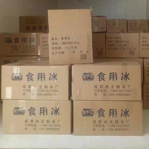 四川冰块厂家——冰王食用冰产品