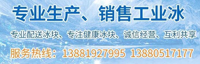 四川食用冰供应商
