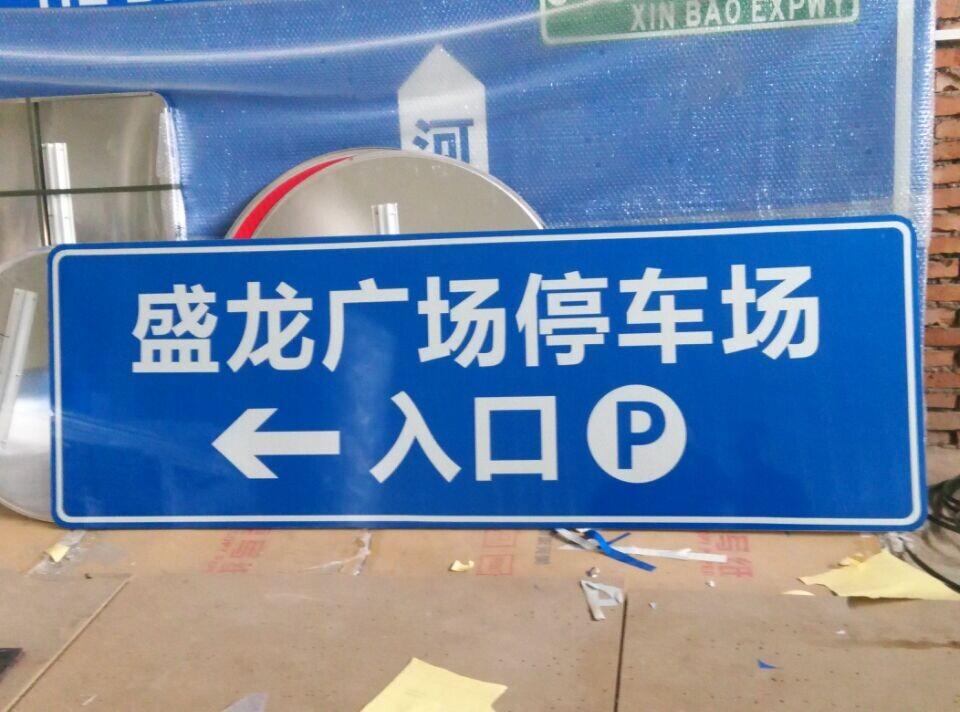 陕西道路标牌制作厂家