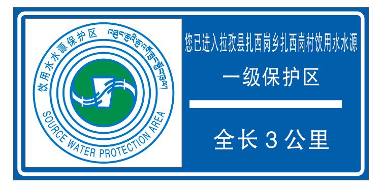 为西藏拉孜县水利局提供yabo88亚博制作的合作