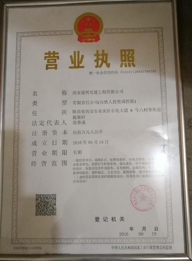 西安道明交通工程有限公司营业执照