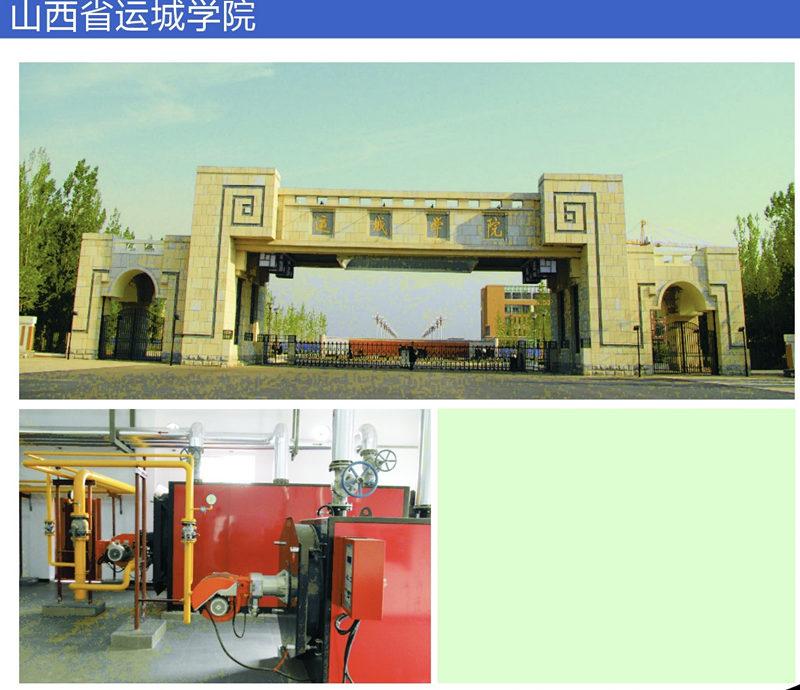 山西省运城学院燃气锅炉案例