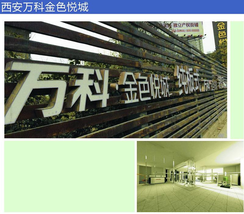 西安万科金色悦城使用阿吉利斯燃气锅炉
