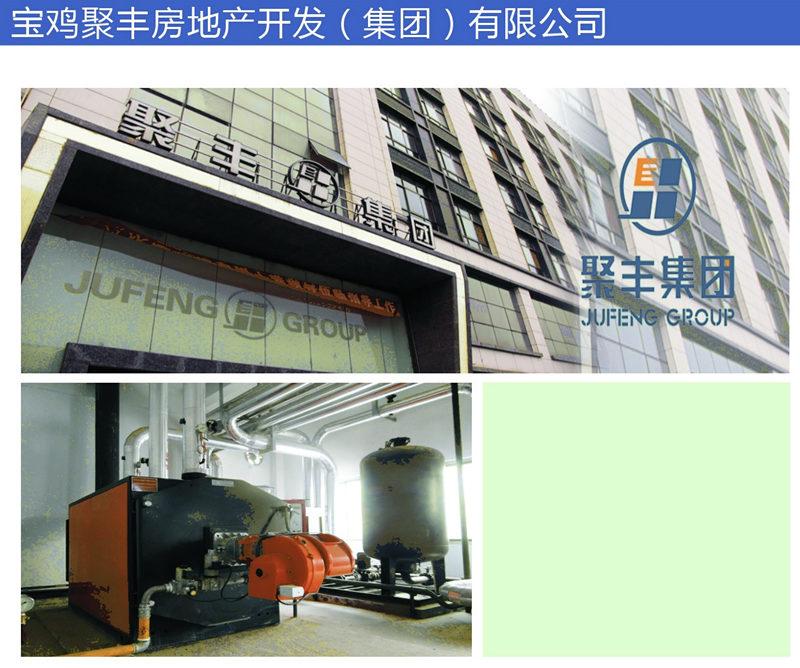 宝鸡聚丰房地产开发集团有限公司模块锅炉案例