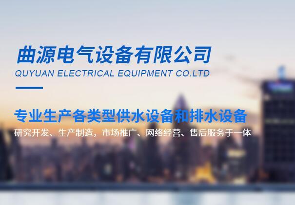 西安曲源电气设备有限公司