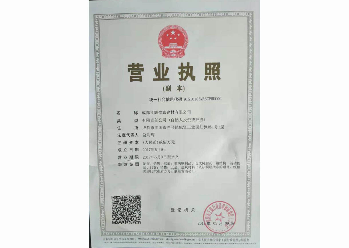 成都良辉盈鑫建材有限公司营业执照