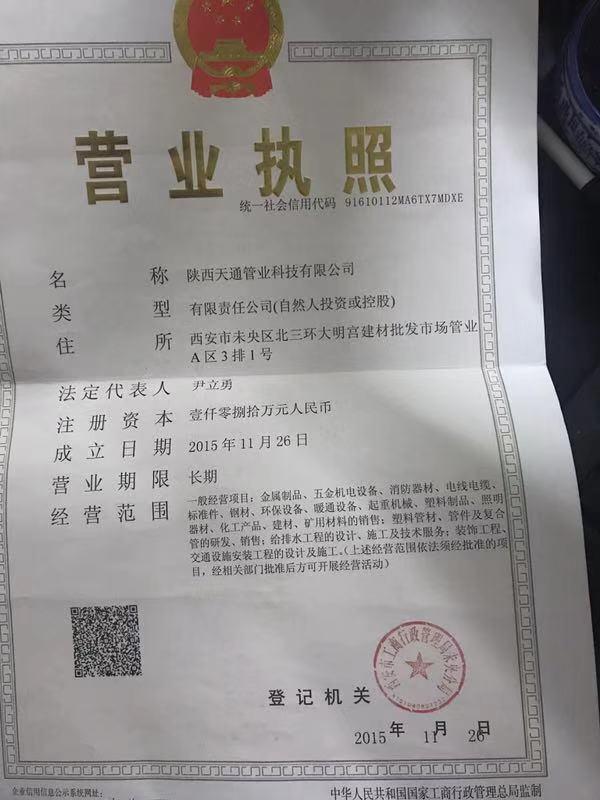 陕西天通管业科技有限公司营业执照