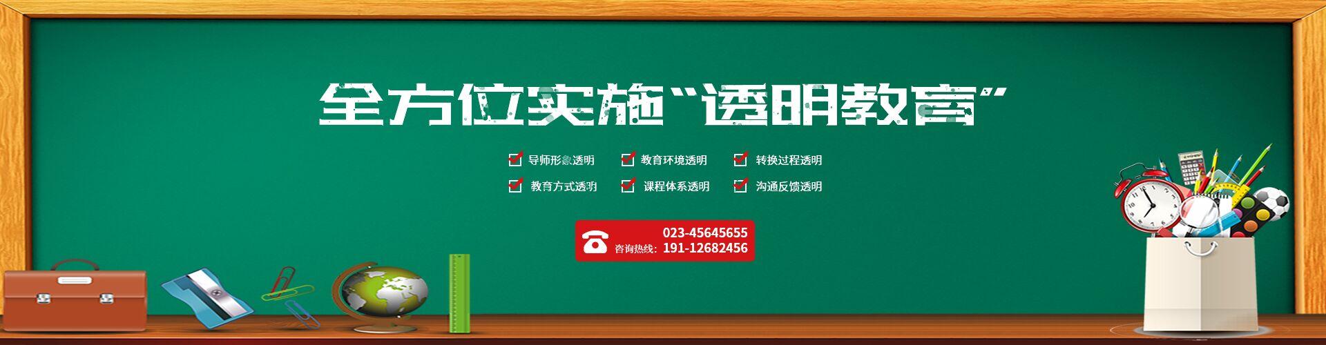 白领尔(重庆)家庭教育服务有限责任公司