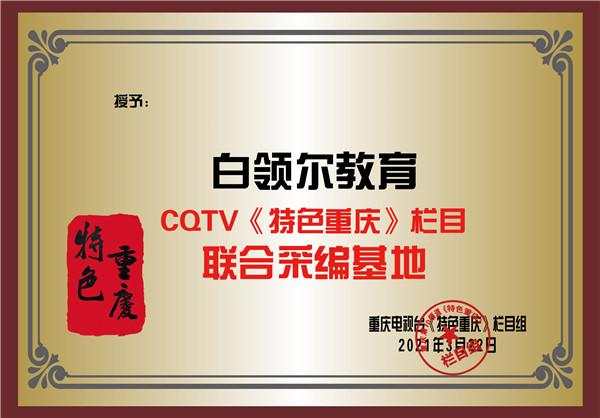 CQTV【特色重庆】栏目 联合采编基地