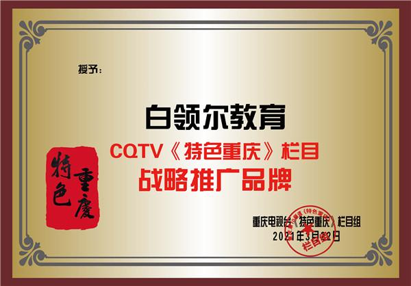 CQTV【特色重庆】栏目 战略推广品牌