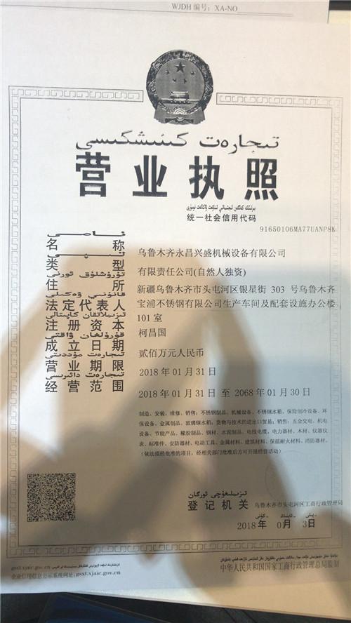 乌鲁木齐永昌兴盛机械设备有限公司营业执照