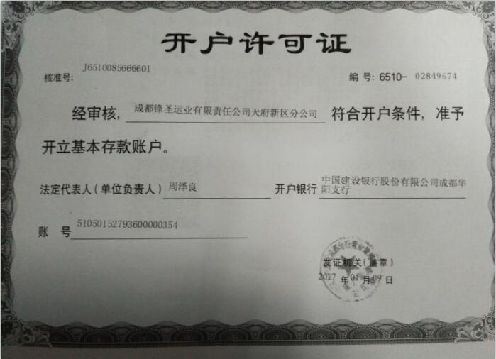 锋圣运业开户许可证书