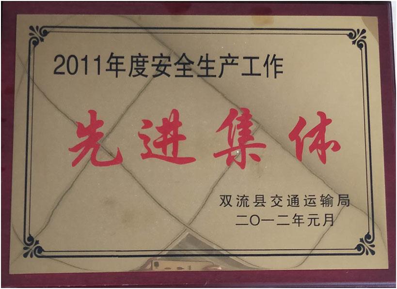 2011安全生產