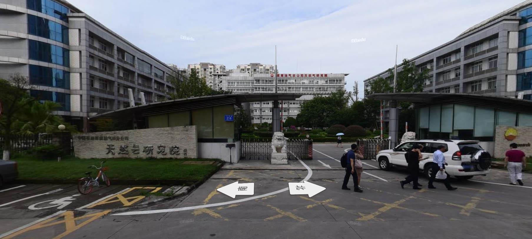 中國石油天然氣股份有限公司西南油氣田分公司天然氣研究院