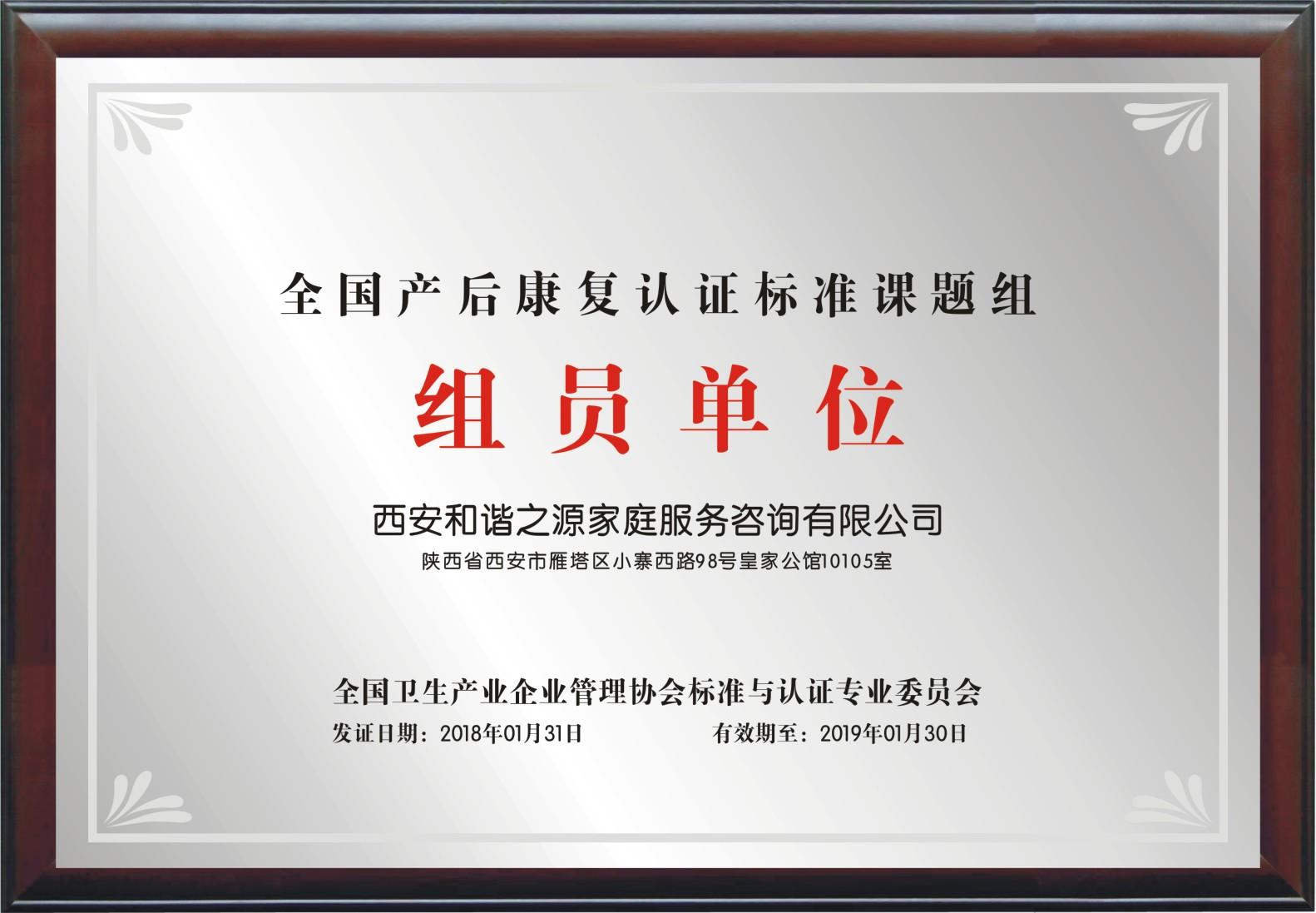 组员单位荣誉资质