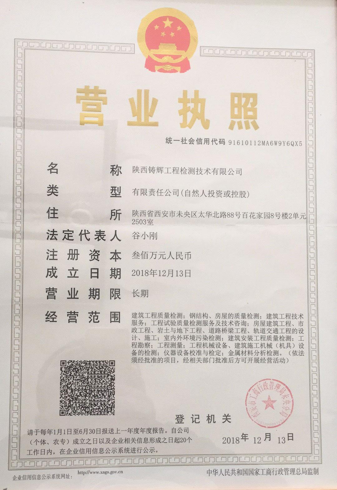 陕西铸辉工程检测营业执照