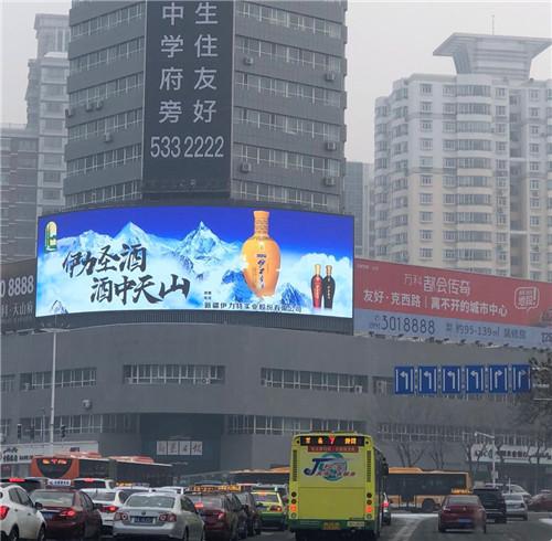 新疆红山日报社大屏