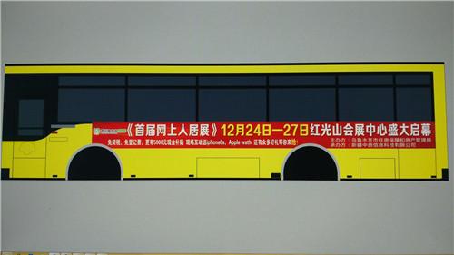 新疆公交车车体广告