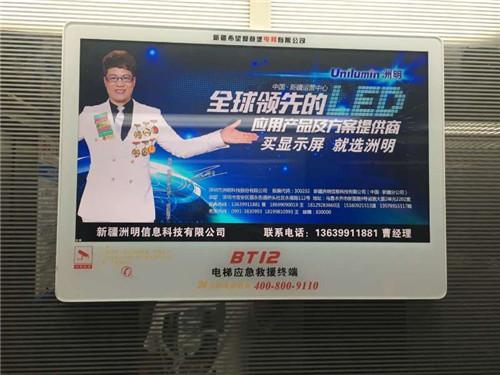 新疆电梯应急电视广告