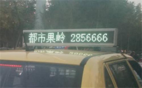 新疆出租车顶灯广告