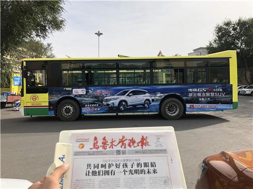 乌鲁木齐金地达文化传媒有限公司合作方广汽传祺