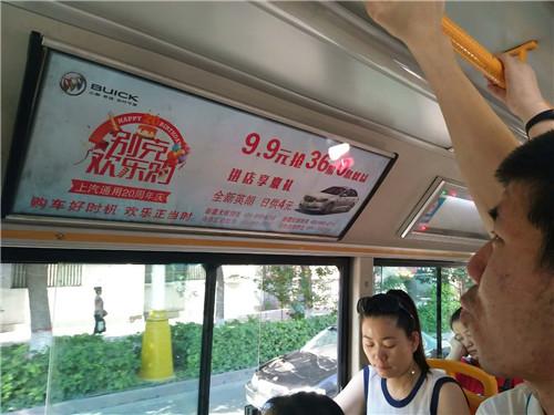 公交车品牌专车——车内广告牌价格