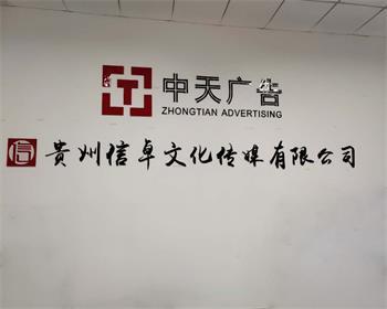 貴州信卓文化傳媒有限公司