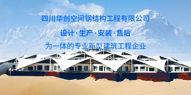 四川华创空间钢结构工程有限公司