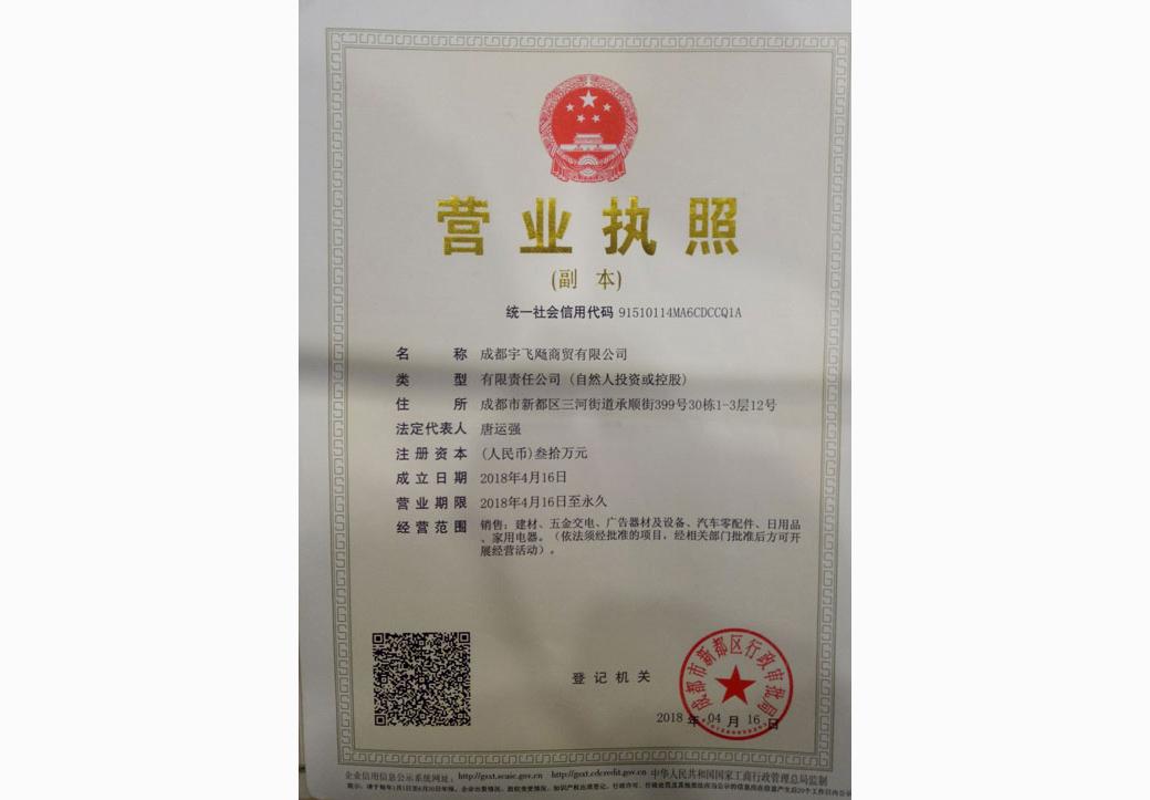 成都宇飞飏商贸有限公司营业执照