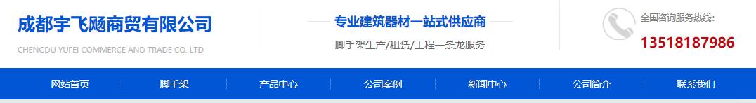 成都宇飞飏商贸有限公司