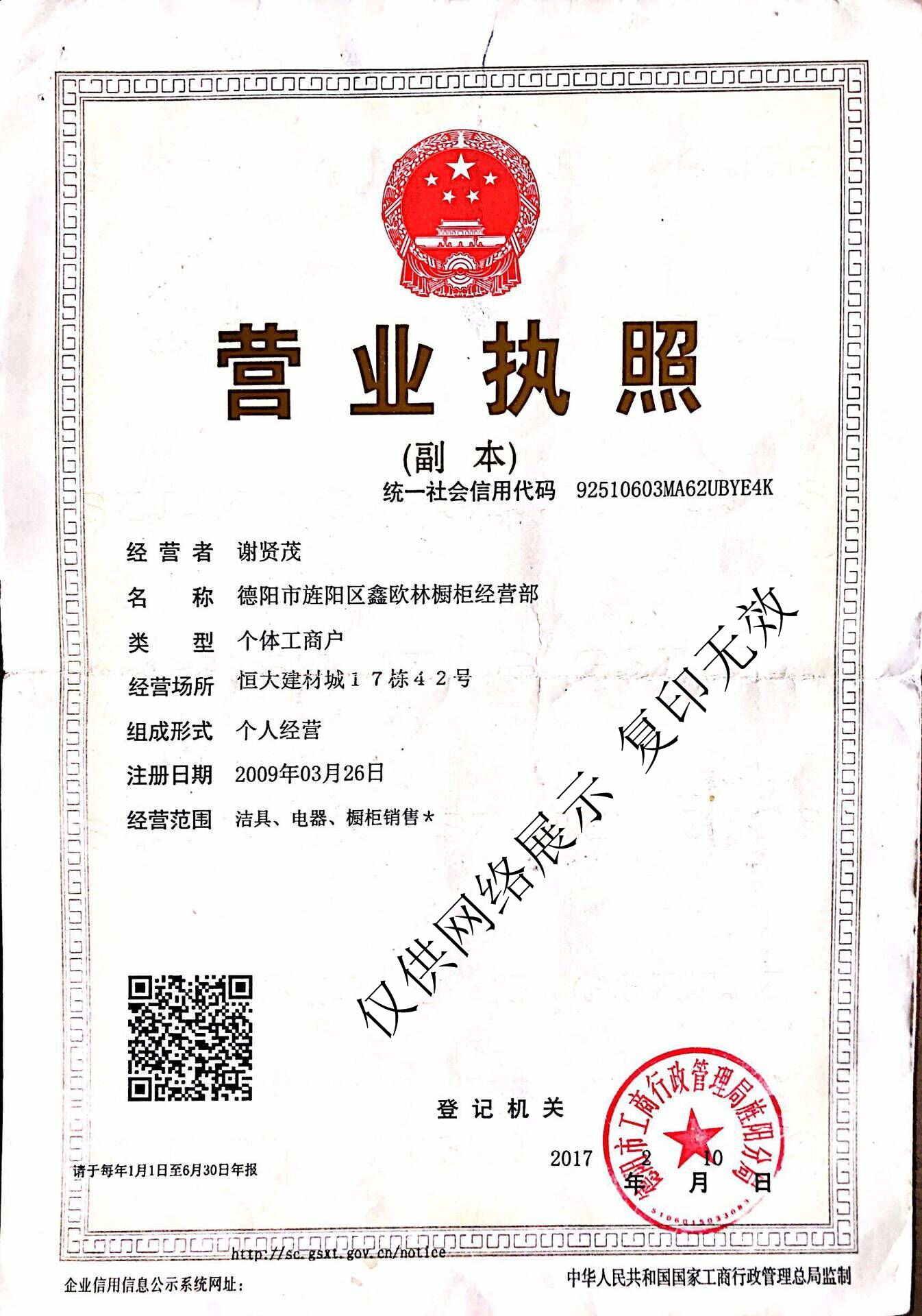 德陽市旌陽區快猫官网櫥櫃經營部營業執照