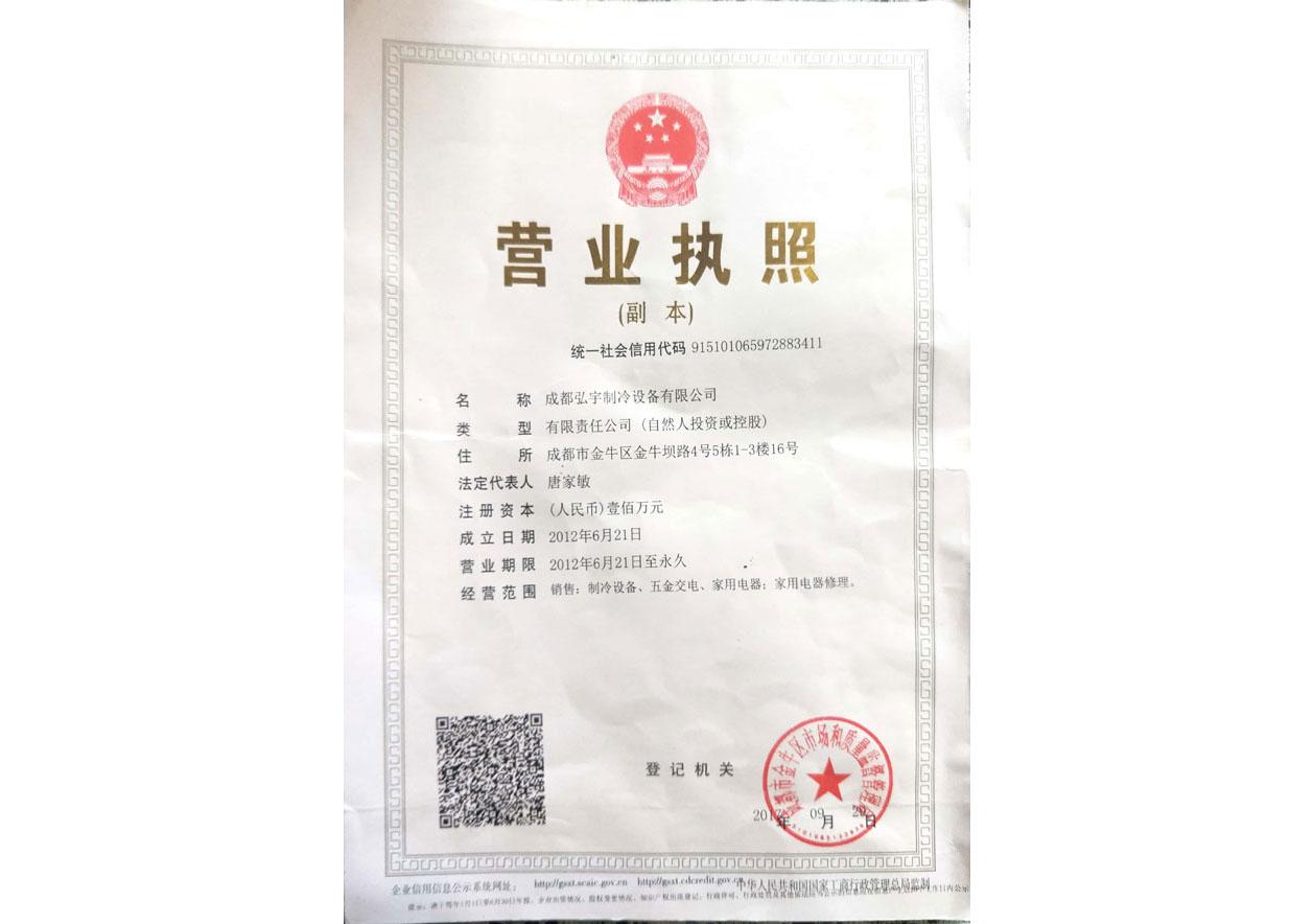 四川医药冷库设备公司营业执照