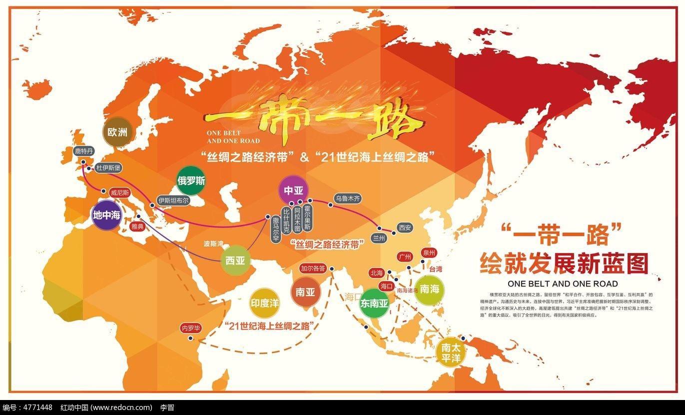 """""""一带一路""""倡议将中国发展经验贡献给世界"""