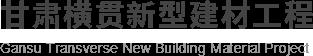 甘肃横贯新型建材工程有限责任公司