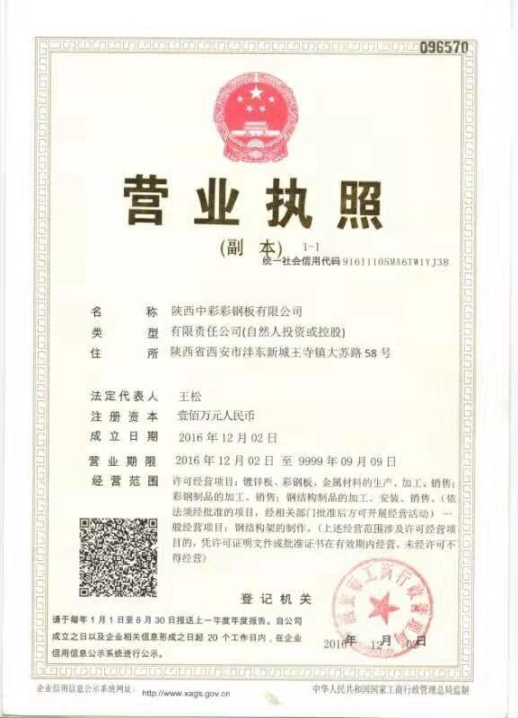中彩营业执照