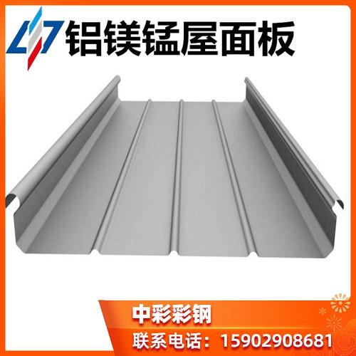 金属屋面铝镁锰板