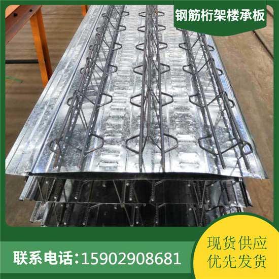 西安钢筋桁架楼承板