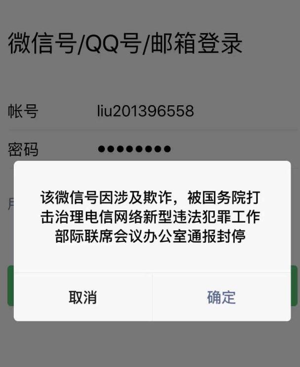 中缅边界QQ微信被封,警方:打击电信诈骗,甄别后解封