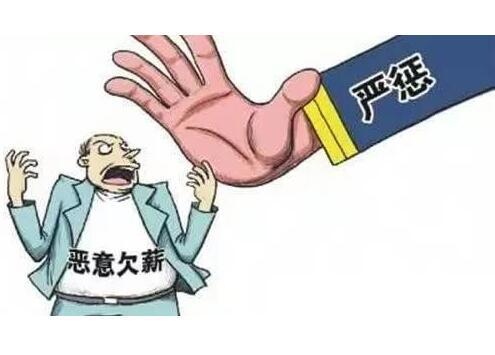 .高法:严惩恶意欠薪 涉农民工工资杜绝拖延立案