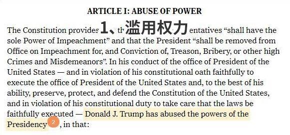 还是走到这步 特朗普成美第4位面临正式弹劾总统