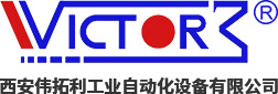 西安伟拓利工业自动化设备有限公司