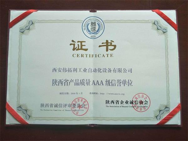 陕西省产品质量AAA级信誉单位