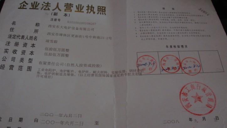 东大电炉营业执照