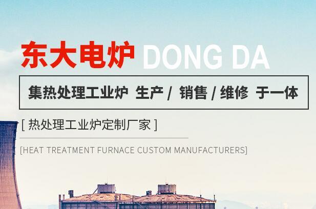 西安东大电炉设备有限公司